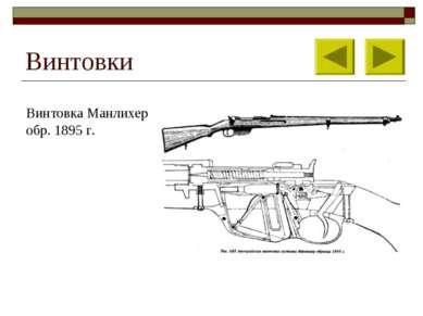 Винтовки Винтовка Манлихер обр. 1895 г.