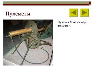 Пулеметы Пулемет Максим обр. 1905/10 г.