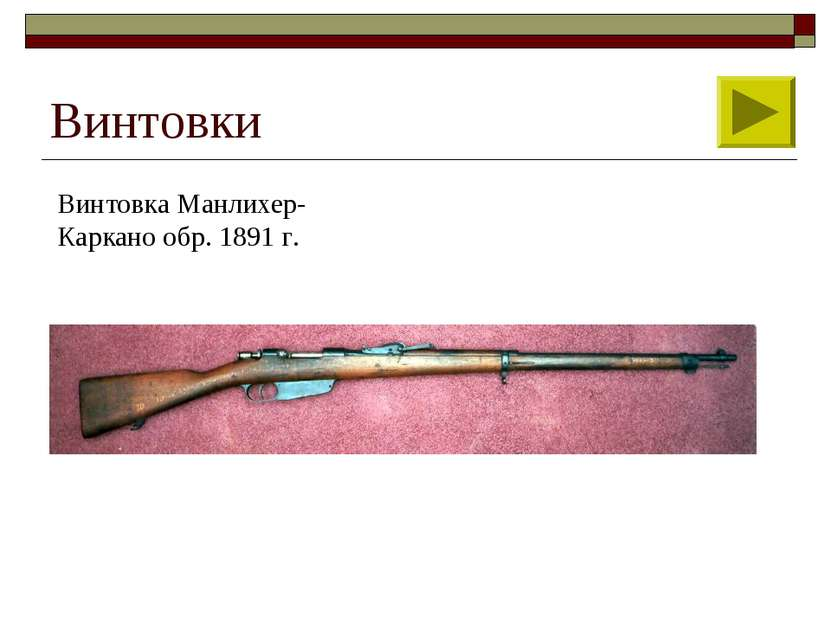 Винтовки Винтовка Манлихер-Каркано обр. 1891 г.
