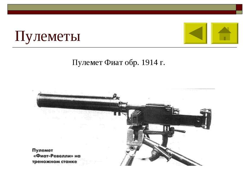 Пулеметы Пулемет Фиат обр. 1914 г.
