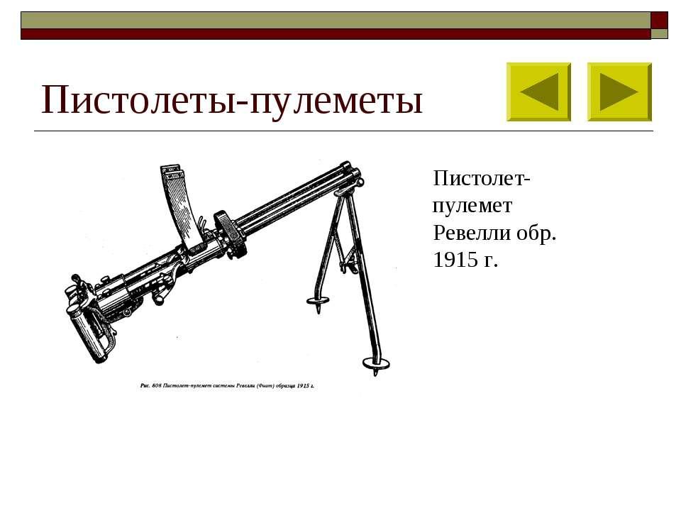 Пистолеты-пулеметы Пистолет-пулемет Ревелли обр. 1915 г.
