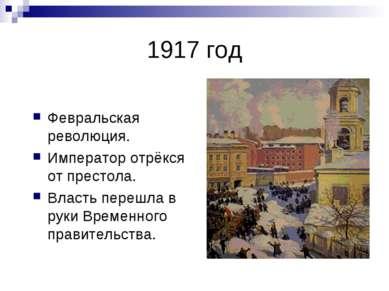 1917 год Февральская революция. Император отрёкся от престола. Власть перешла...