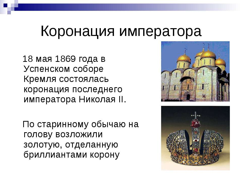 Коронация императора 18 мая 1869 года в Успенском соборе Кремля состоялась ко...