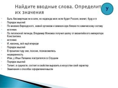 Быть бессмертным не в силе, но надежда моя: если будет Россия, значит, буду и...