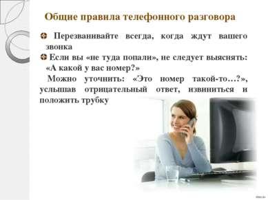 Общие правила телефонного разговора Перезванивайте всегда, когда ждут вашего ...