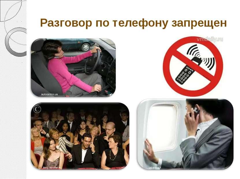 Разговор по телефону запрещен autocentre.ua valstietis.lt blog.jammer.su