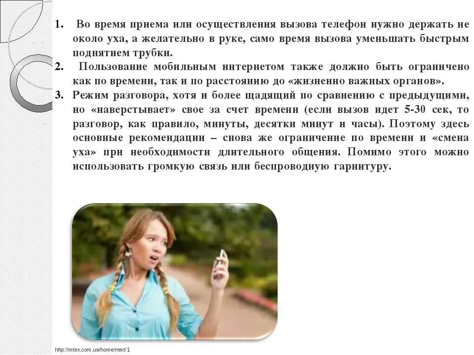 Во время приема или осуществления вызова телефон нужно держать не около уха, ...