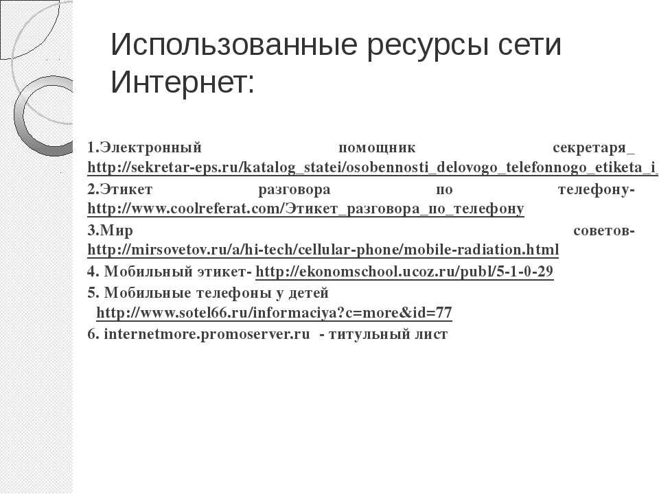 Использованные ресурсы сети Интернет: 1.Электронный помощник секретаря_ http:...