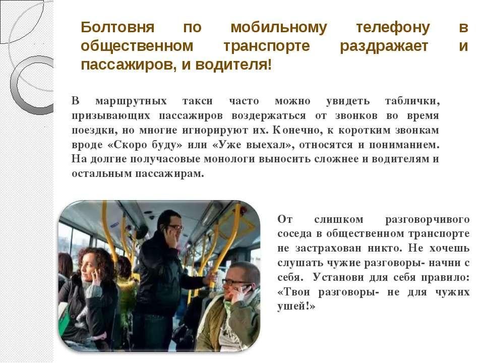 Болтовня по мобильному телефону в общественном транспорте раздражает и пассаж...