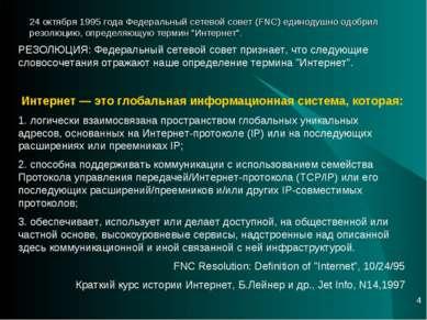 * РЕЗОЛЮЦИЯ: Федеральный сетевой совет признает, что следующие словосочетания...