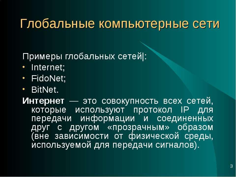 * Примеры глобальных сетей|: Internet; FidoNet; BitNet. Интернет — это совоку...