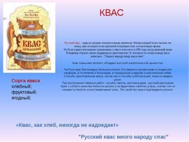 Русский квас - один из лучших безалкогольных напитков. Изобретенный более тыс...
