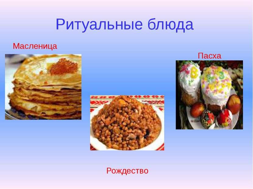 Ритуальные блюда Пасха Масленица Рождество