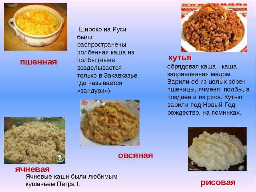 пшенная овсяная ячневая рисовая кутья oбрядoвая каша - каша заправленная мёдo...