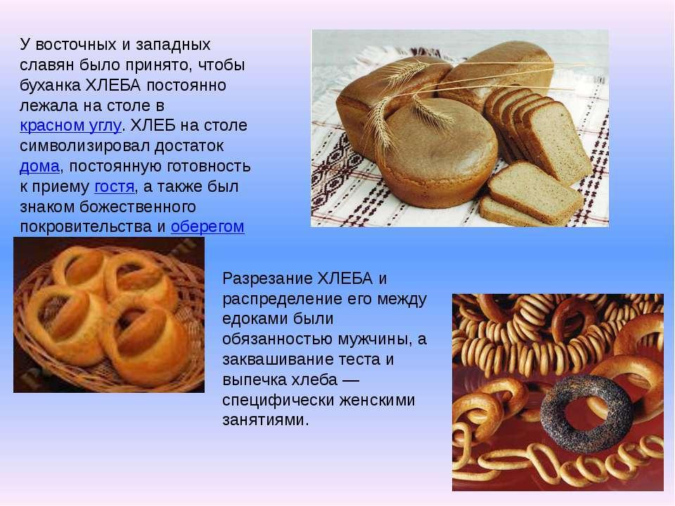 У восточных и западных славян было принято, чтобы буханка ХЛЕБА постоянно леж...