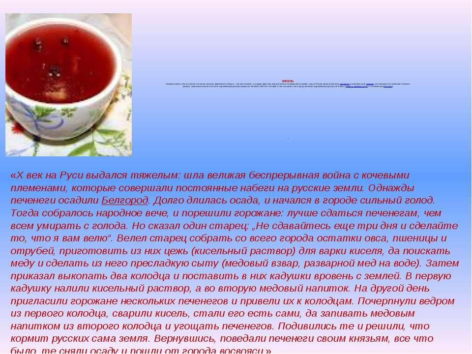 КИСЕЛЬ Название кисель пошло именно от исконно русского деревенского блюда— ...
