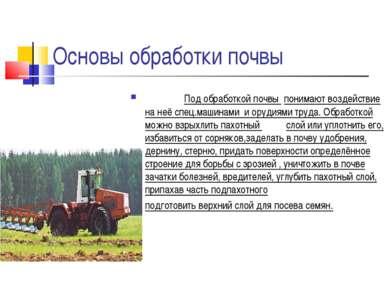 Основы обработки почвы Под обработкой почвы понимают воздействие на неё спец....