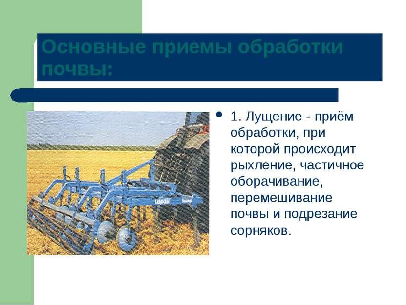 Основные приемы обработки почвы: 1. Лущение - приём обработки, при которой пр...