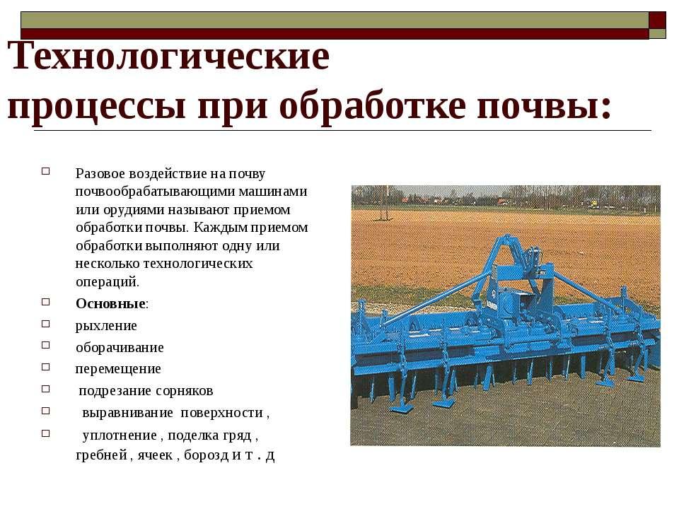 Технологические процессы при обработке почвы: Разовое воздействие на почву по...