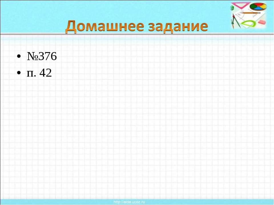 №376 п. 42