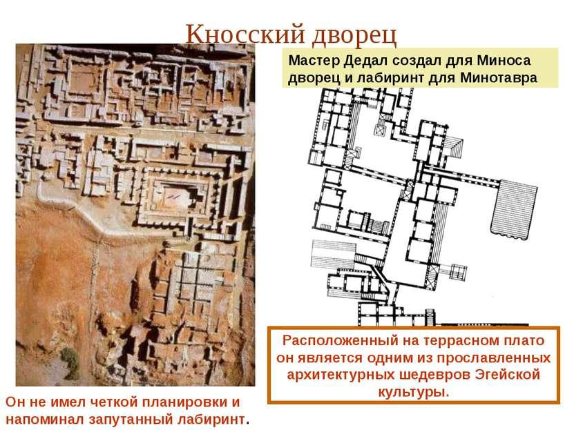 Мастер Дедал создал для Миноса дворец и лабиринт для Минотавра Кносский дворе...