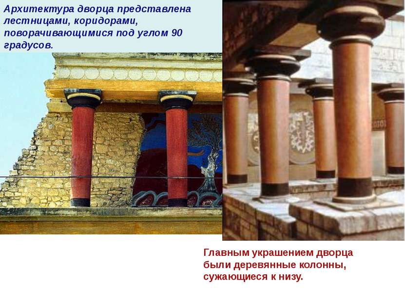 Главным украшением дворца были деревянные колонны, сужающиеся к низу. Архитек...