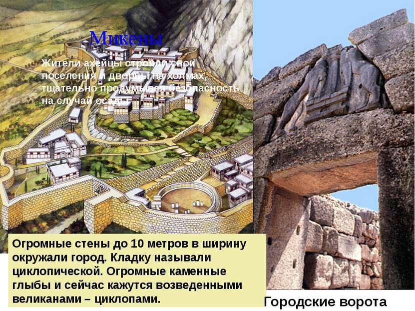 Микены Огромные стены до 10 метров в ширину окружали город. Кладку называли ц...