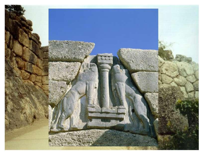 Стена вокруг акрополя в Микенах вместе с воротами возводилась примерно в 1250...