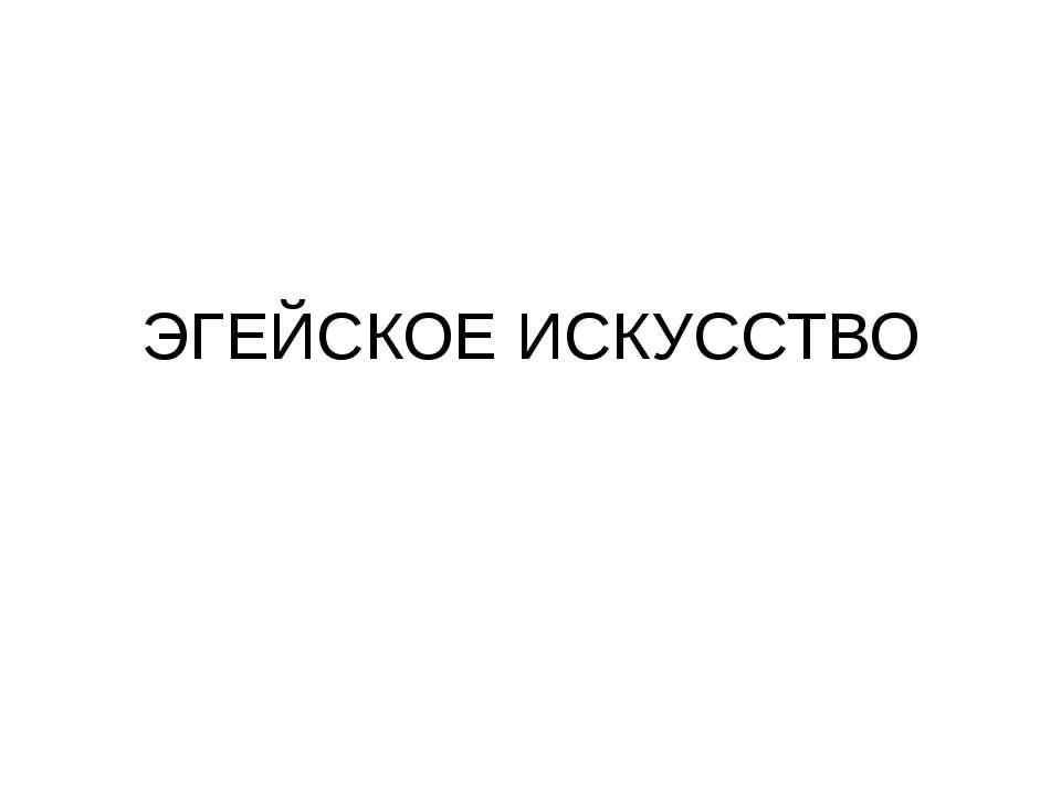 ЭГЕЙСКОЕ ИСКУССТВО