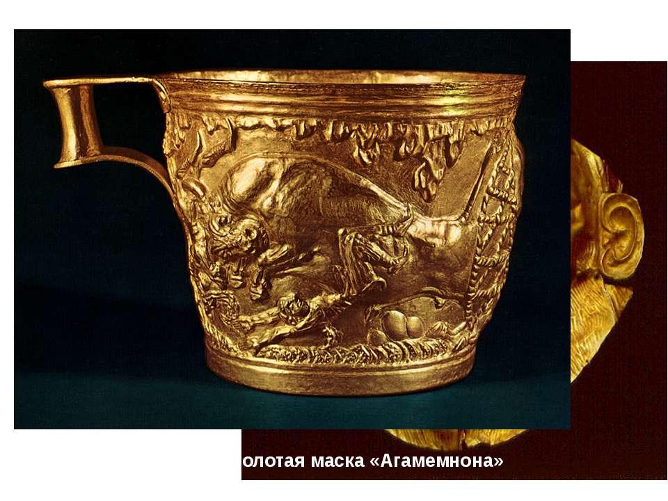 Золотая маска «Агамемнона»