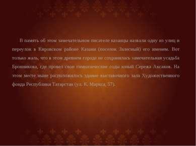 В память об этом замечательном писателе казанцы назвали одну из улиц и переул...