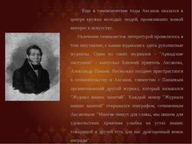 Еще в гимназические годы Аксаков оказался в центре кружка молодых людей, проя...