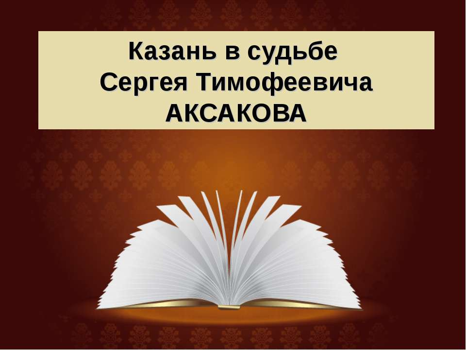 Казань в судьбе Сергея Тимофеевича АКСАКОВА
