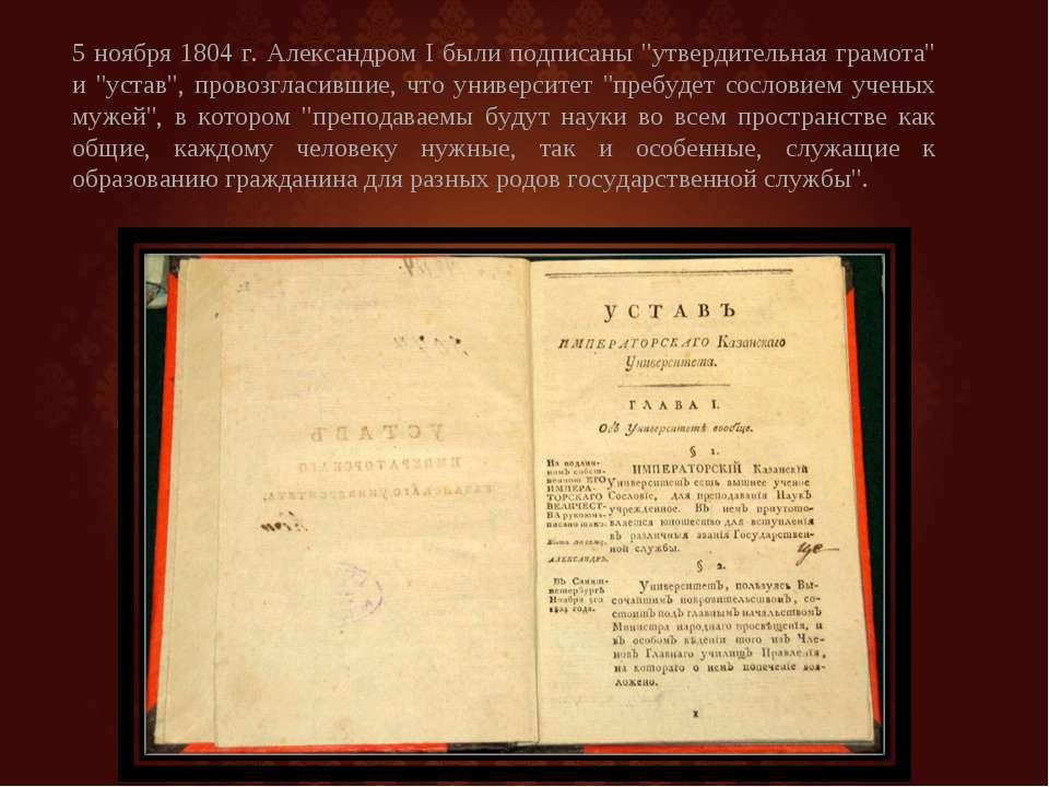 """5 ноября 1804 г. Александром I были подписаны """"утвердительная грамота"""" и """"уст..."""