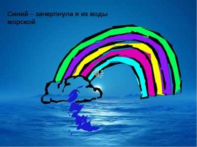 Синий – зачерпнула я из воды морской.