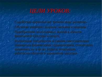 ЦЕЛИ УРОКОВ: Содействие нормальному физическому развитию. Обучение жизненно в...