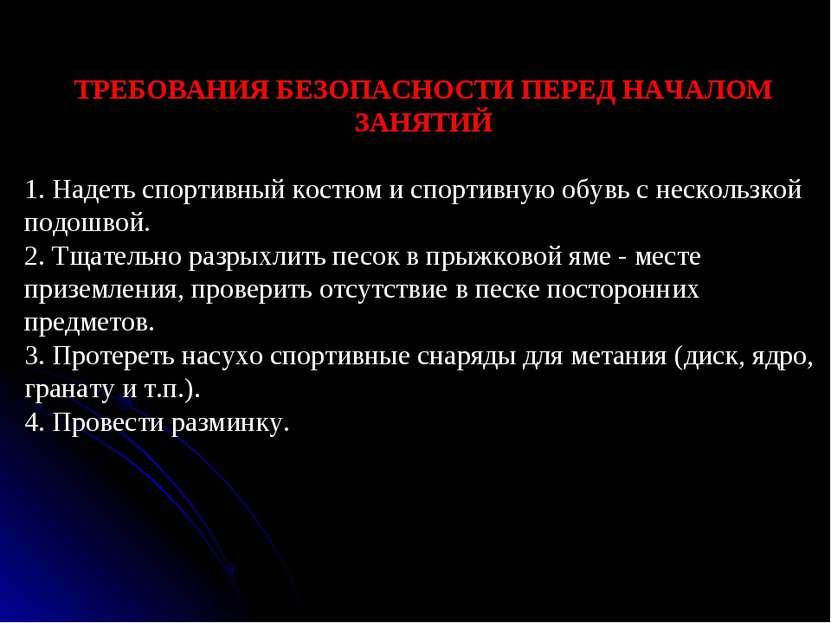 ТРЕБОВАНИЯ БЕЗОПАСНОСТИ ПЕРЕД НАЧАЛОМ ЗАНЯТИЙ 1. Надеть спортивный костюм и с...