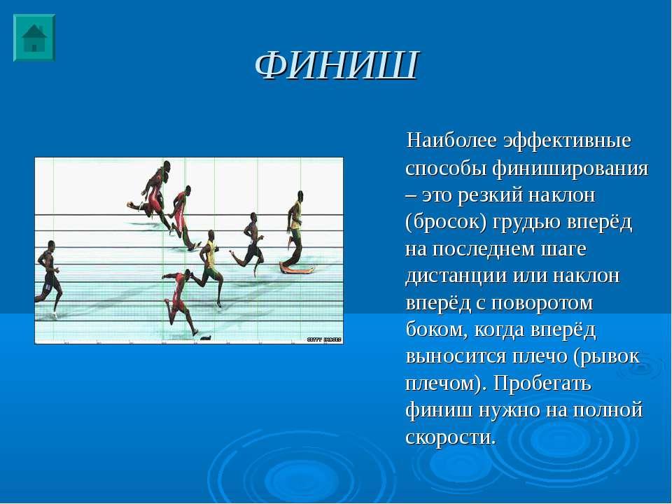 ФИНИШ Наиболее эффективные способы финиширования – это резкий наклон (бросок)...