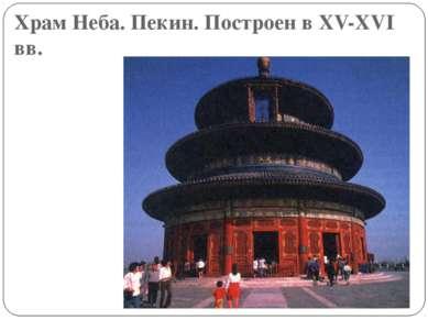 Храм Неба. Пекин. Построен в XV-XVI вв.