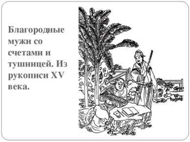 Благородные мужи со счетами и тушницей. Из рукописи XV века.