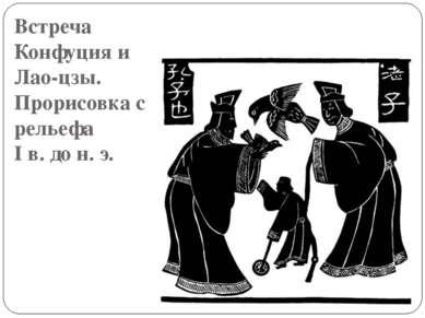 Встреча Конфуция и Лао-цзы. Прорисовка с рельефа Iв.дон.э.