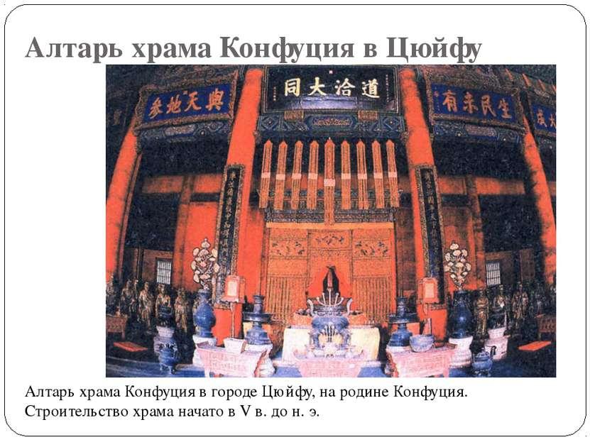 Алтарь храма Конфуция в Цюйфу Алтарь храма Конфуция в городе Цюйфу, на родине...