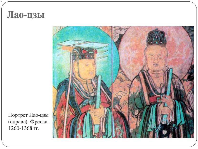 Лао-цзы Портрет Лао-цзы (справа). Фреска. 1260-1368 гг.