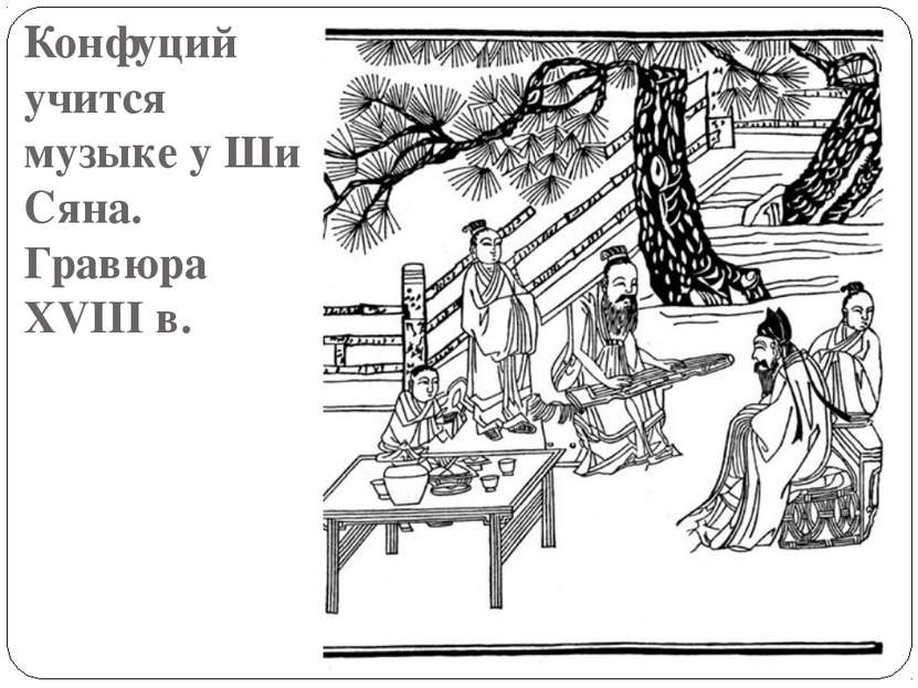 Конфуций учится музыке у Ши Сяна. Гравюра XVIII в.