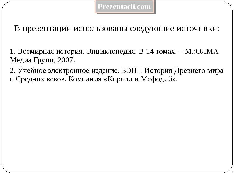 В презентации использованы следующие источники: 1. Всемирная история. Энцикло...
