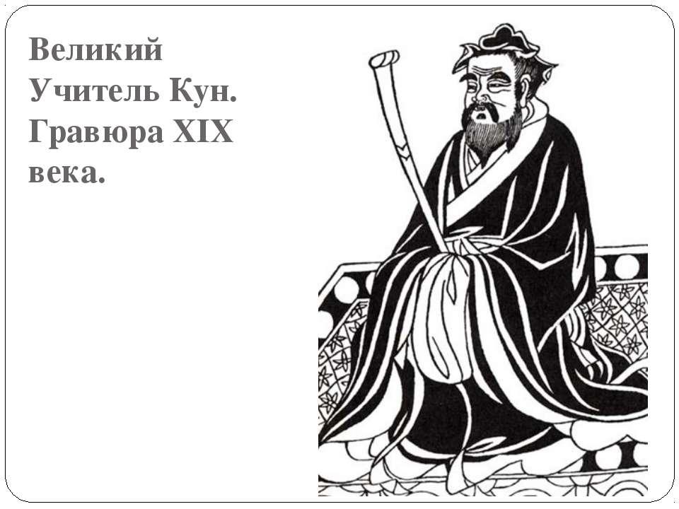 Великий Учитель Кун. Гравюра XIX века.