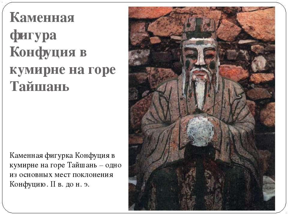 Каменная фигура Конфуция в кумирне на горе Тайшань Каменная фигурка Конфуция ...