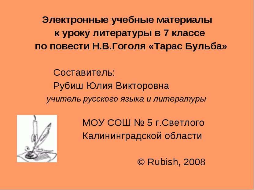 Электронные учебные материалы к уроку литературы в 7 классе по повести Н.В.Го...