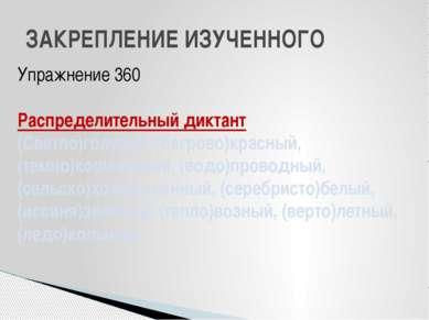 ЗАКРЕПЛЕНИЕ ИЗУЧЕННОГО Упражнение 360 Распределительный диктант (Светло)голуб...