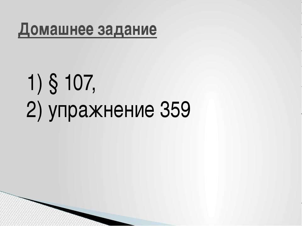 Домашнее задание 1) § 107, 2) упражнение 359